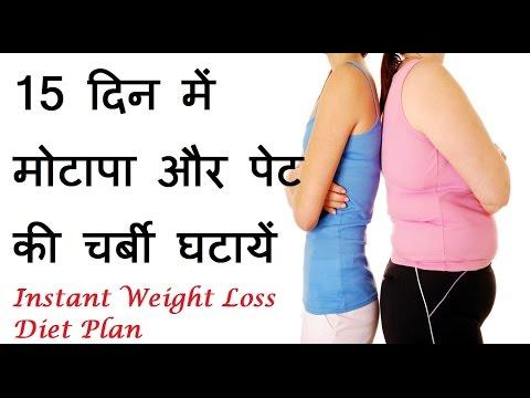 15 दिन में मोटापा और पेट की चर्बी घटायें | instant Weight loss Diet plan | How to get flat tummy