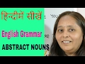 Learn  English Grammar (In Hindi)  ABSTRACT NOUNS Lesson-14