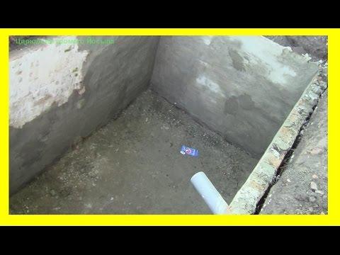 видео: Выгребная яма.