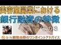 銀行融資の特徴 3/3【ヘアサロン開業ワンポイントアドバイス】