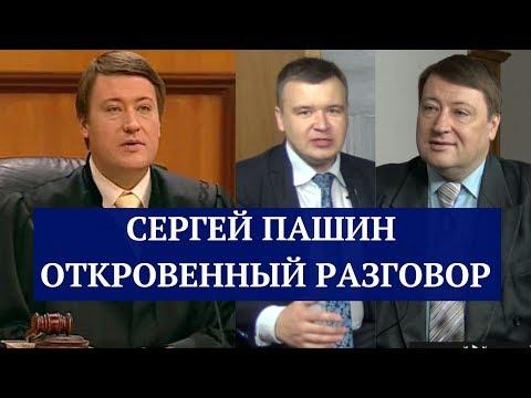 Сергей Пашин. Откровенный