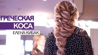 ГРЕЧЕСКАЯ КОСА ЕЛЕНА КИБАК ПАРИКМАХЕР ТВ