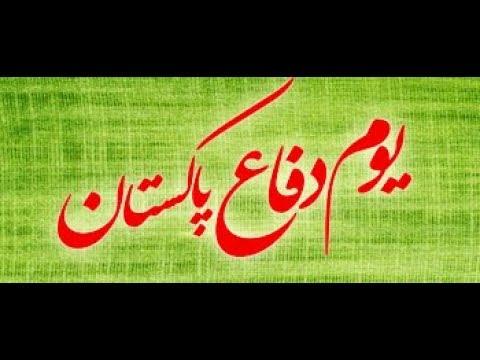Youm-e-Difa-e-Pakistan 06 Sep 2015