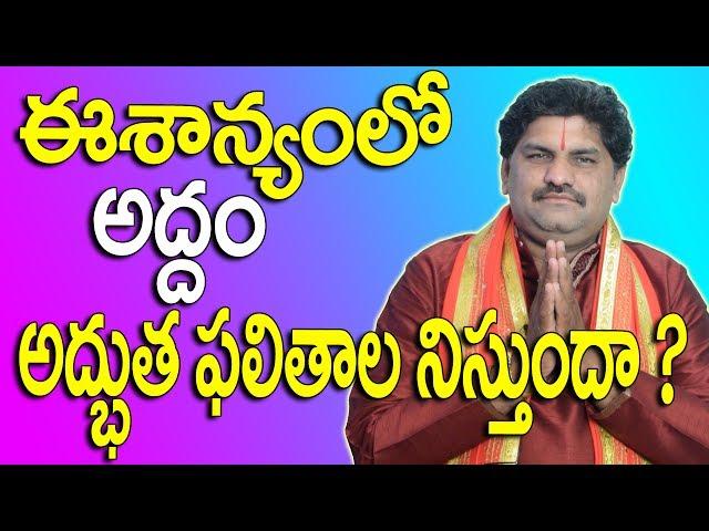 Mirrore Bedroom Good or Bad || Mirror Vastu in Telugu || SUDARSHANAVANI VASTU || Mirror Vastu Wall