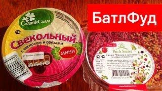 БатлФуд | Свекольный салат с чесноком и орехами Славян Салат vs Fresh Secret