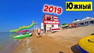 ЮЖНЫЙ 2019 Одесская область / Пляж Море ОТЗЫВ