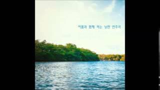 [2HOURS 편안한 매장용음악] 여름과 함께 하는 낭만 연주곡 (Relaxing Healing Music : Smooth Piano)