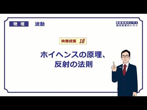 【高校物理】 波動18 ホイヘンスの原理、反射の法則 (20分)