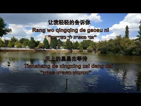让我轻轻地告诉你 - pinyin and hebrew subtitles