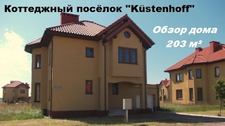Купить дом в Зеленоградске.(Предлагаем к продаже дома в закрытом коттеджном комплексе «Kustenhoff» (Дом на побережье), расположенный на..., 2016-07-20T09:41:10.000Z)