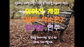 색소폰연주(saxophone)-잊혀진 계절-알토 색소폰-김미영 연주//밍밍