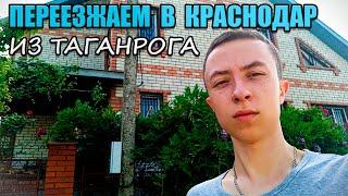 Переезжаем в Краснодар. Строим дом мечты.