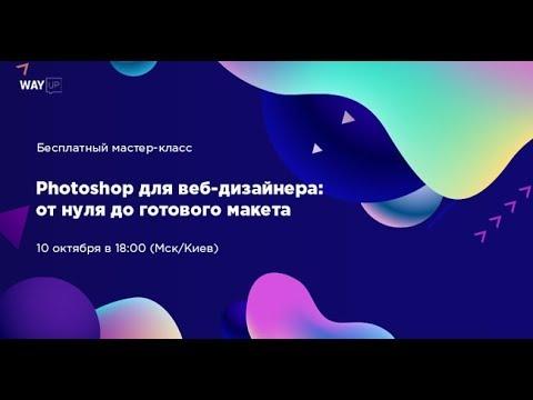 Photoshop Для Веб-Дизайнера: От Нуля До Готового Макета