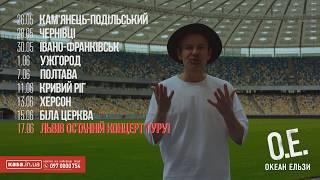 Заключні концерти  Світового туру  Океану Ельзи в Україні!