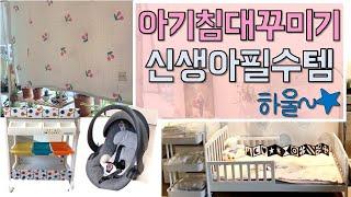 [출산/육아템하울]임신34주차/아기침대꾸미기/신생아필수…