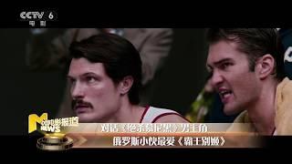 对话《绝杀慕尼黑》男主角 俄罗斯小伙最爱《霸王别姬》【焦点明星 | 20190705】