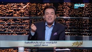 اخر النهار - الشيخ محمد بن زايد يكرم الأسطورة ( محمود الخــطيب)