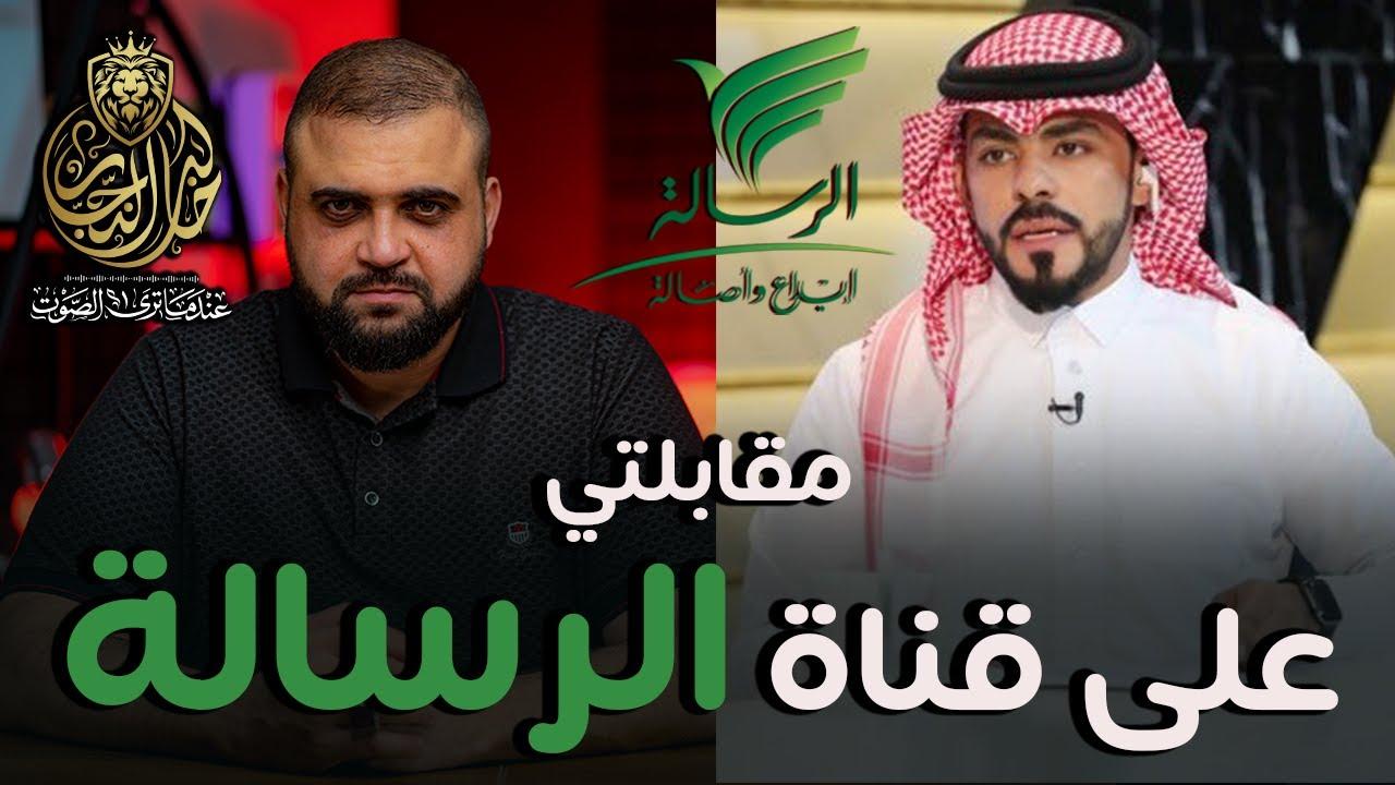 مقابلتي على قناة الرسالة | التعليق الصوتي | مع خالد النجار ?