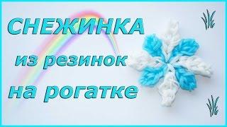 Снежинка из резинок на рогатке | Snowflake Rainbow Loom