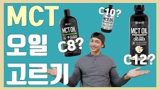 MCT 오일 구매 가이드