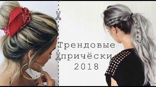 ЛУЧШИЕ И ЛЁГКИЕ  ПРИЧЁСКИ НА ЛЕТО 2018