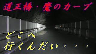 【神奈川心霊スポット】道正橋・魔のカーブ編《勇者そーすいの冒険2018》haunted places search2018 Doushou bashi bridge & Curve of magic thumbnail