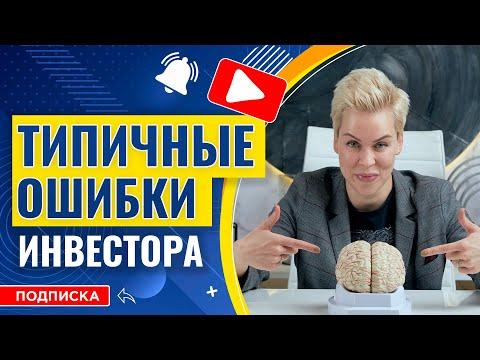 Наталья Смирнова // Типичные ошибки инвестора