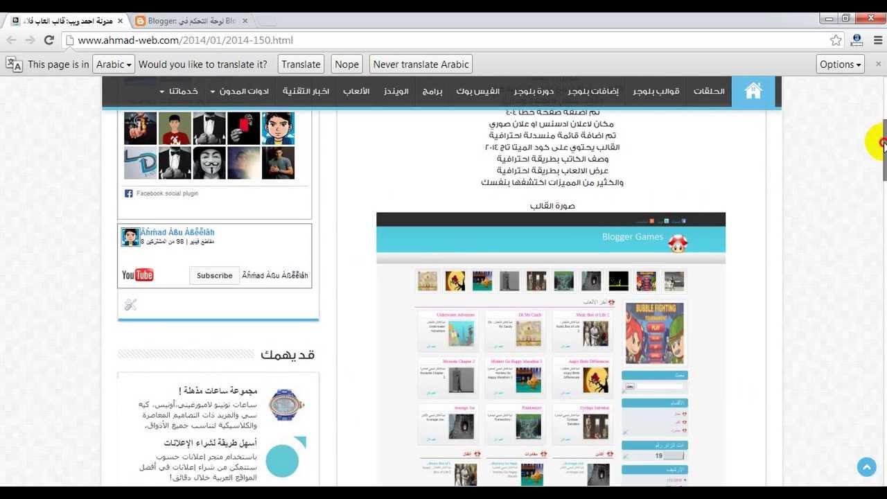 انشاء مدونة العاب فلاش بلوجر + قالب احترافي _ 150 لعبة فلاش - مدونة احمد ويب -