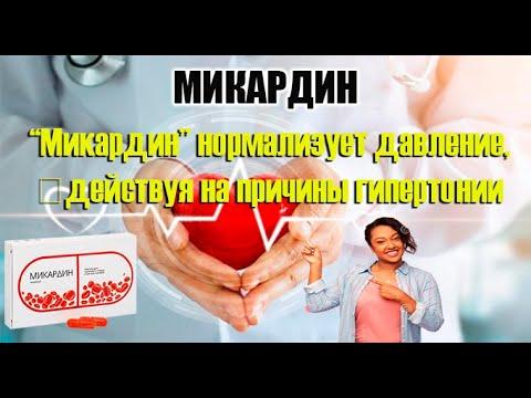 Препараты, нормализующие повышенное и пониженное давление ...