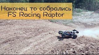 Ремонт FS Racing Raptor (53610) і покатушки (SKYRC Leopard 60A)