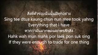 ใครสักคน (OSTพราว) ฟิล์ม บงกช Krai Suk Kon lyrics