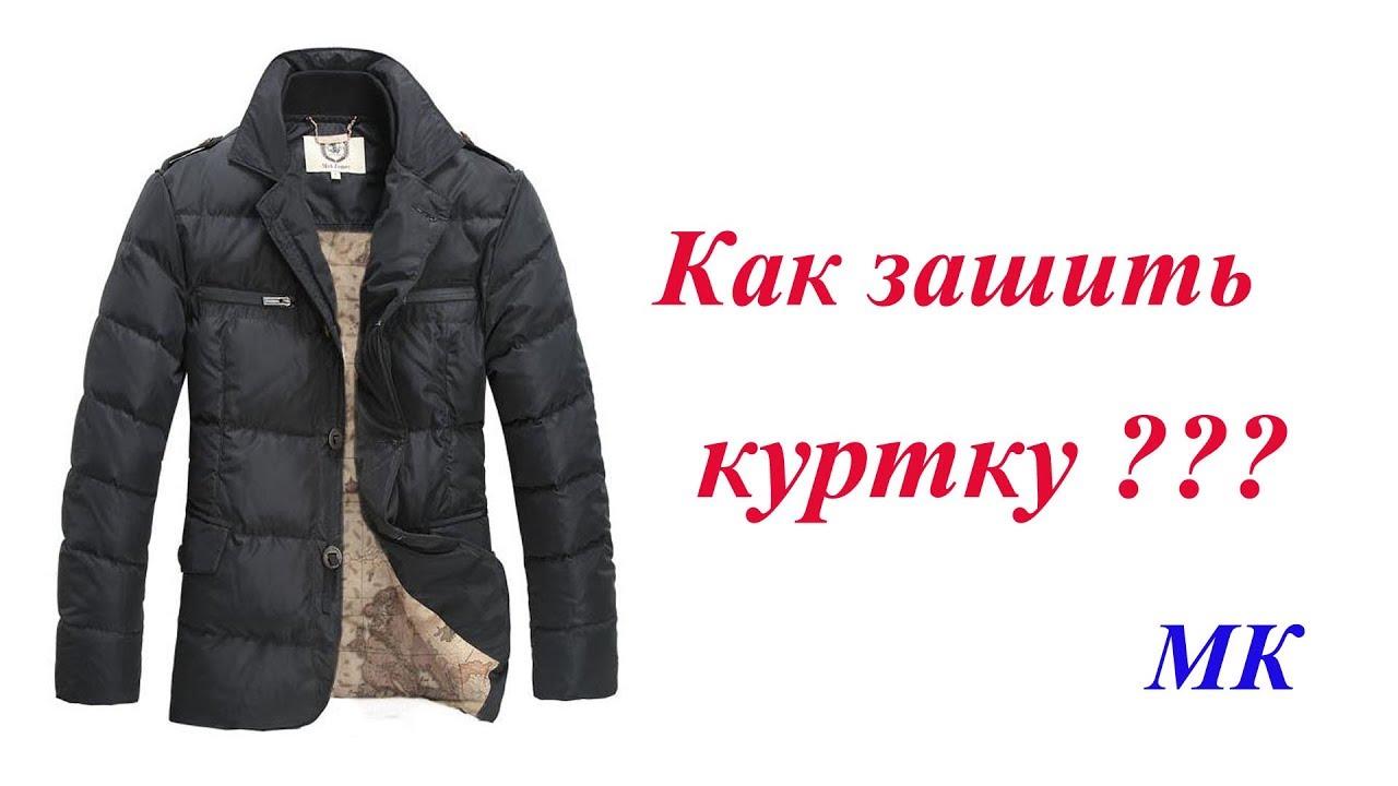 1 авг 2012. Вот это и стало причиной создания кожаной куртки особой формации, которую мы называем «косуха». Английский вариант названия.