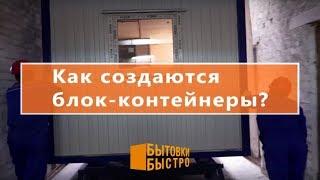 видео Купить сборно-разборные бытовки из сэндвич-панелей по цене от завода производителя