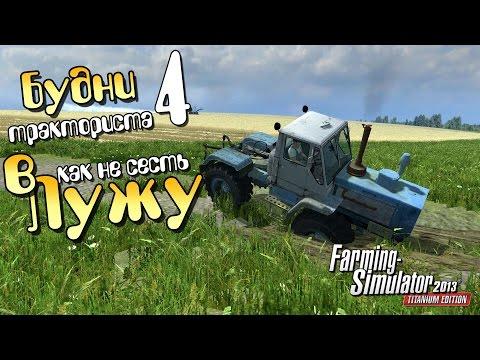 Как не сесть в лужу - 4ч Farming Simulator 2013