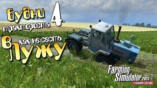 Как не сесть в лужу - 4ч Farming Simulator 2013(В детстве вы мерили лужи? Но таких, как в колхозе Рассвет, вы скорее всего, не видали! Купить Farming Simulator 2013..., 2014-08-10T20:00:01.000Z)