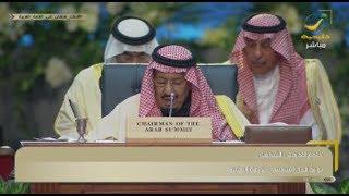 كلمة خادم الحرمين الشريفين الملك سلمان بن عبدالعزيز أمام القمة العربية - الأوروبية