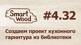 Раздел 4 Урок №32. Создание проекта кухонного гарнитура.