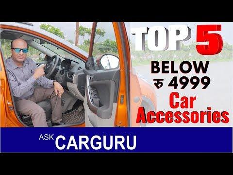 Useful 5 Car Accessories by CARGURU. Rs.349 से Rs.4,999 तक selected by CARGURU.