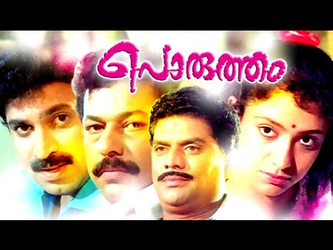 porutham malayalam full movie new releases malayalam comedy movies murali jagathy sreekumar malayala cinema film movie feature comedy scenes parts cuts ????? ????? ???? ??????? ???? ??????    malayala cinema film movie feature comedy scenes parts cuts ????? ????? ???? ??????? ???? ??????