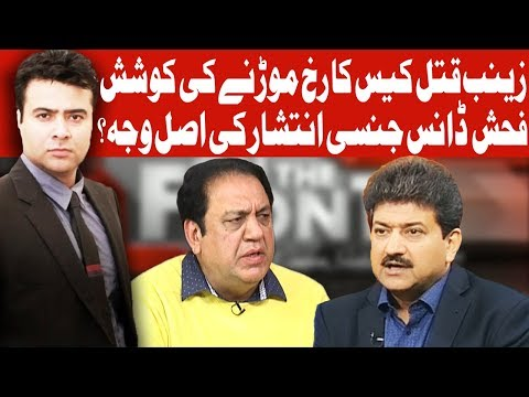 On The Front With Kamran Shahid  - 29 January 2018 - Dunya News