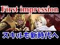 【FEH】#100 炎の王 氷の末娘   BスキルがAスキル内蔵に…!!【Fire Emblem Heroes/ファイアーエムブレムヒーローズ】