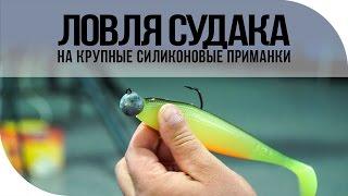 Ловля судака на крупные силиконовые приманки. Семинар. Андрей Чуланов, Андрей Старков.