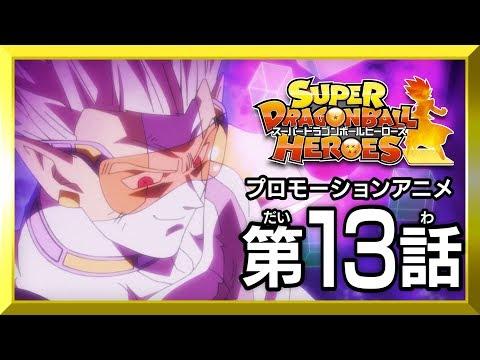 【SDBH第13話】超ハーツ参戦!大地揺るがす全開バトル!【スーパードラゴンボールヒーローズ プロモーションアニメ】