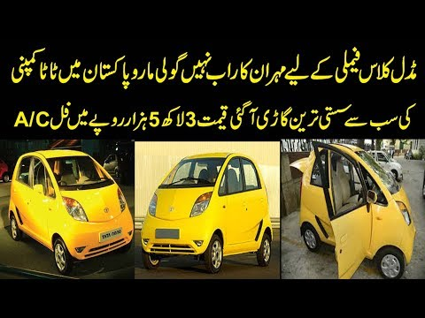 New Tata Nano Company Car In Pakistan Low Price Budjet Cars For Middle Class Family Details