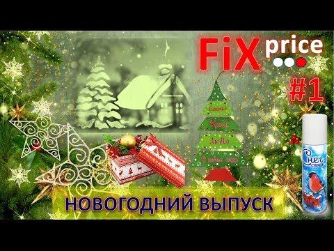 Fix Price - покупки к Новому году 2017 Часть 1 Новый год 2017 Fix Price Фикс прайс