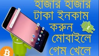 How to make money easily by playing mobile game | win money online | (Tech Times BD)