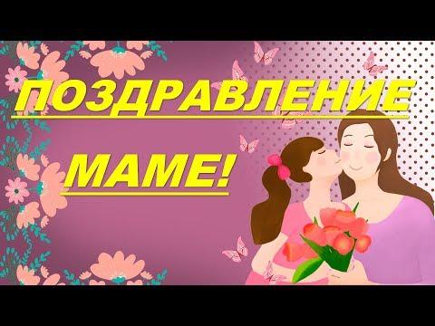 Красивое Поздравление С Днем Рождения Маме От Дочери!