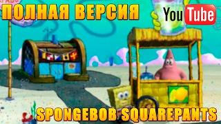 Губка Боб - Свет, Камера ,Штаны - Полная Версия [SpongeBob SquarePants]