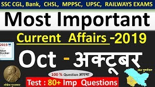 Current affairs : October 2019 | Important current affairs 2019 | latest current affairs Quiz