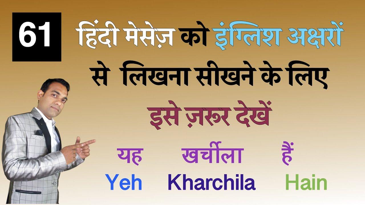 विडीओ 61 इंग्लिश में लिखना और पढ़ने की प्रेक्टिस हिंदी शब्दों को, फूल कोर्स फ़्री में,